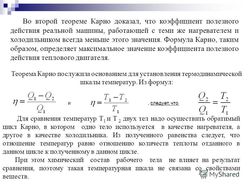 Во второй теореме Карно доказал, что коэффициент полезного действия реальной машины, работающей с теми же нагревателем и холодильником всегда меньше этого значения. Формула Карно, таким образом, определяет максимальное значение коэффициента полезного
