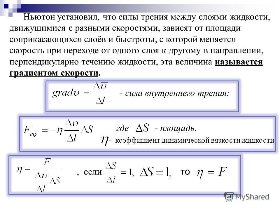 Ньютон установил, что силы трения между слоями жидкости, движущимися с разными скоростями, зависят от площади соприкасающихся слоёв и быстроты, с которой меняется скорость при переходе от одного слоя к другому в направлении, перпендикулярно течению ж
