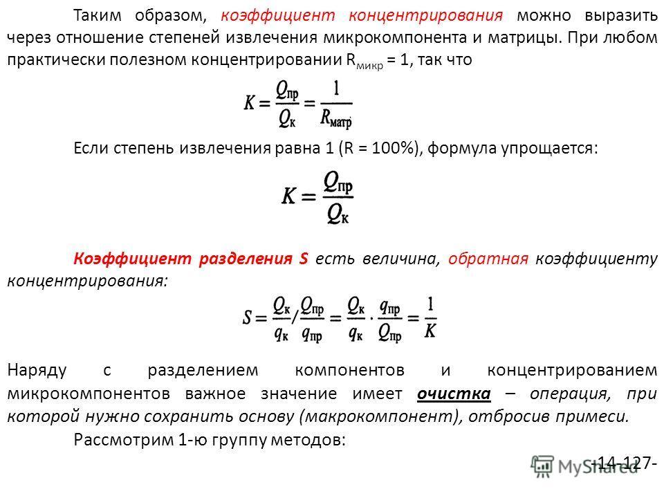Таким образом, коэффициент концентрирования можно выразить через отношение степеней извлечения микрокомпонента и матрицы. При любом практически полезном концентрировании R микр = 1, так что Если степень извлечения равна 1 (R = 100%), формула упрощает