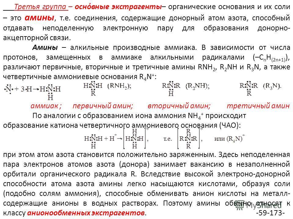 Третья группа – оснвные экстрагенты– органические основания и их соли – это амины, т.е. соединения, содержащие донорный атом азота, способный отдавать неподеленную электронную пару для образования донорно- акцепторной связи. Амины – алкильные произво