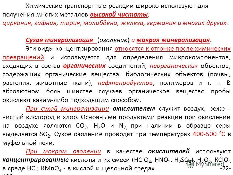 Химические транспортные реакции широко используют для получения многих металлов высокой чистоты: циркония, гафния, тория, молибдена, железа, германия и многих других. Cухая минерализация (озоление) и мокрая минерализация. Эти виды концентрирования от