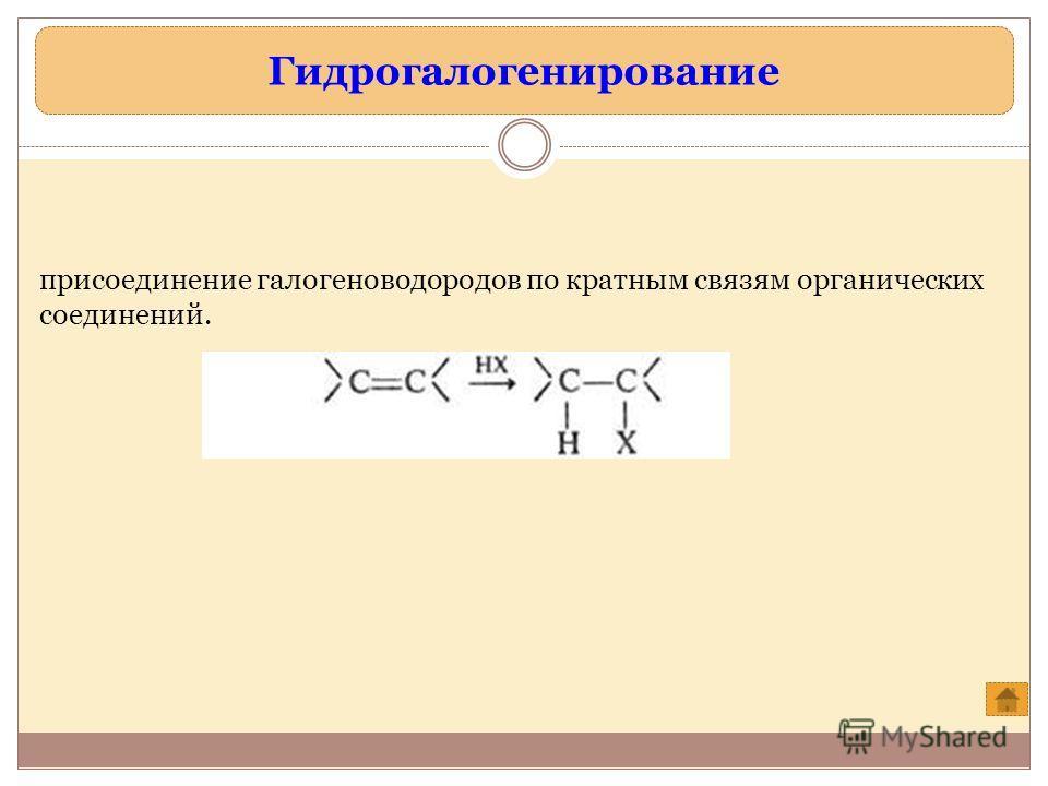 Гидрогалогенирование присоединение галогеноводородов по кратным связям органических соединений.
