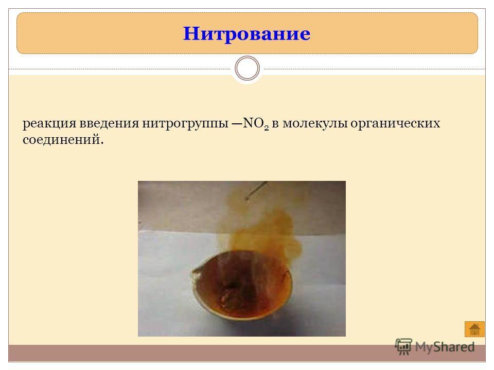 Нитрование реакция введения нитрогруппы NO 2 в молекулы органических соединений.
