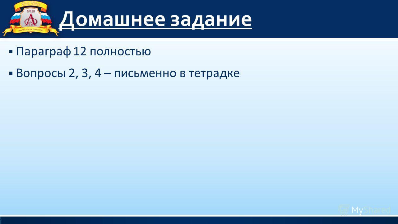 Домашнее задание Параграф 12 полностью Вопросы 2, 3, 4 – письменно в тетрадке