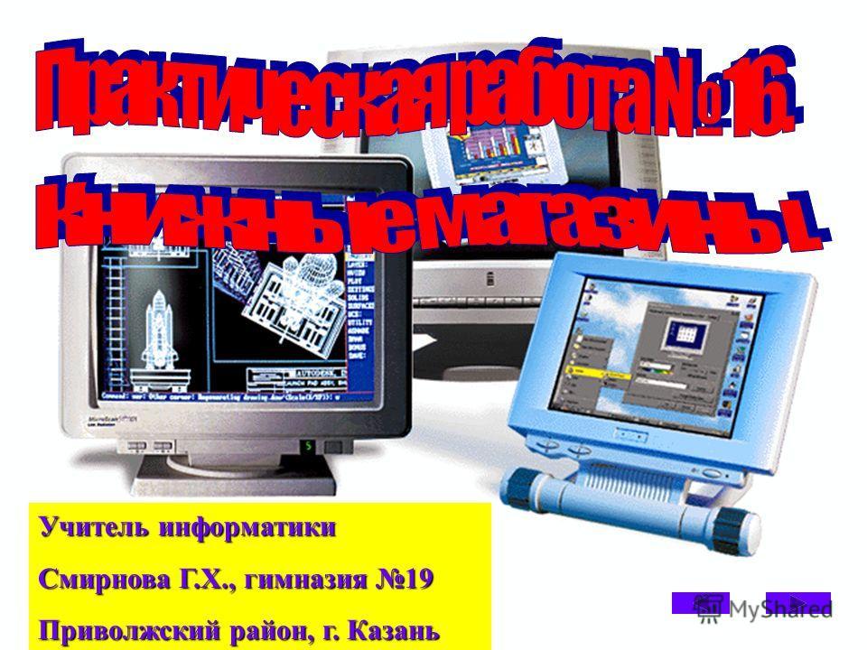 Учитель информатики Смирнова Г.Х., гимназия 19 Приволжский район, г. Казань