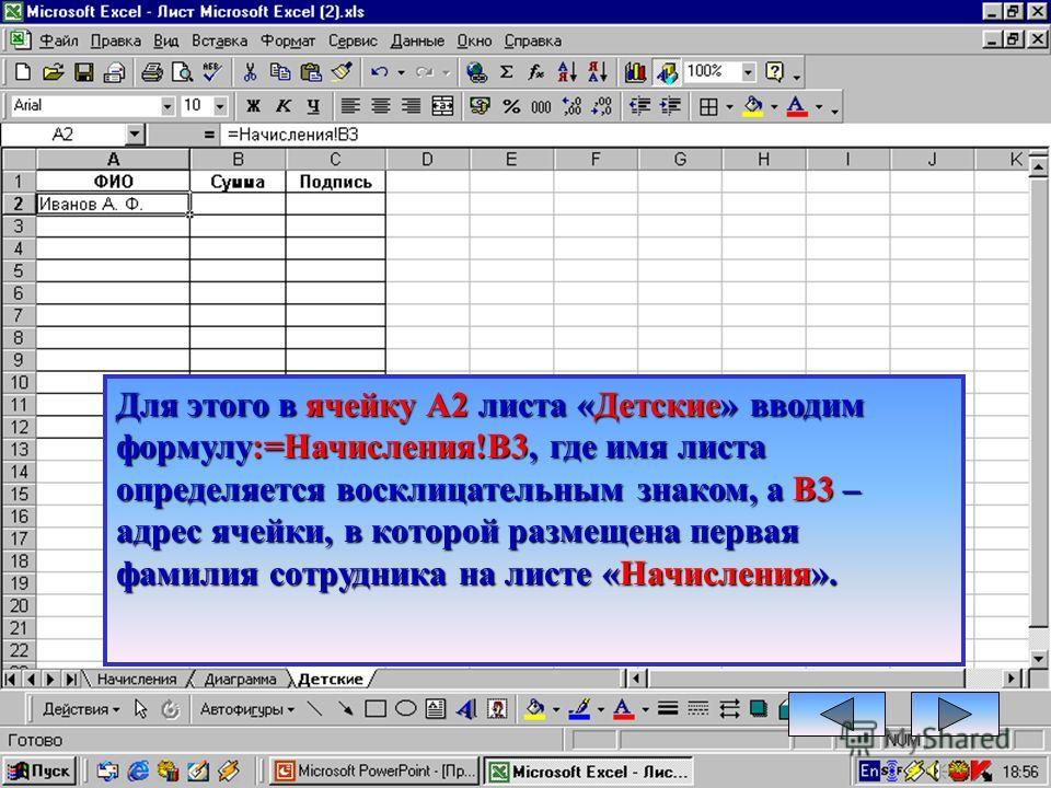 В графу «ФИО» помещаем список сотрудников, который был на листе «Начисления».