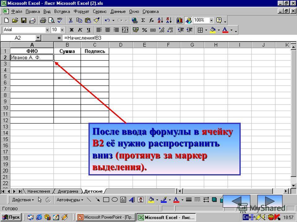 Для этого в ячейку А2 листа «Детские» вводим формулу:=Начисления!В3, где имя листа определяется восклицательным знаком, а В3 – адрес ячейки, в которой размещена первая фамилия сотрудника на листе «Начисления».