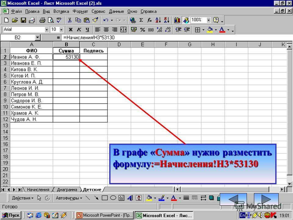 После ввода формулы в ячейку B2 её нужно распространить вниз (протянув за маркер выделения).