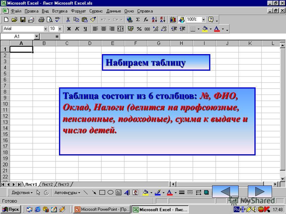 Открываем Microsoft Excel через кнопку кнопку Пуск- Программы- Microsoft Excel