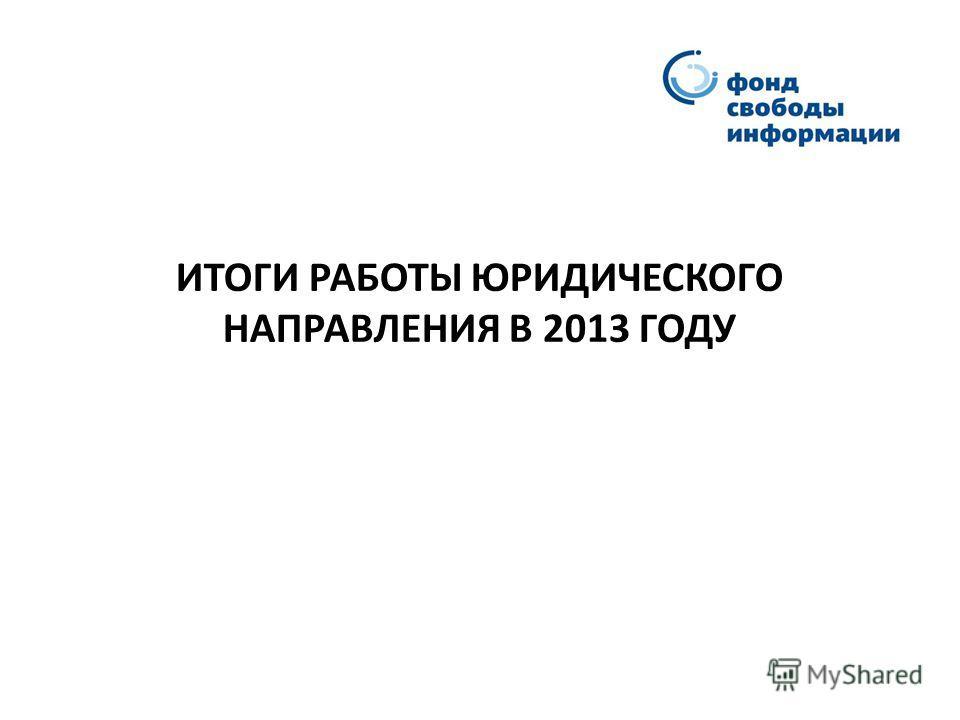 ИТОГИ РАБОТЫ ЮРИДИЧЕСКОГО НАПРАВЛЕНИЯ В 2013 ГОДУ