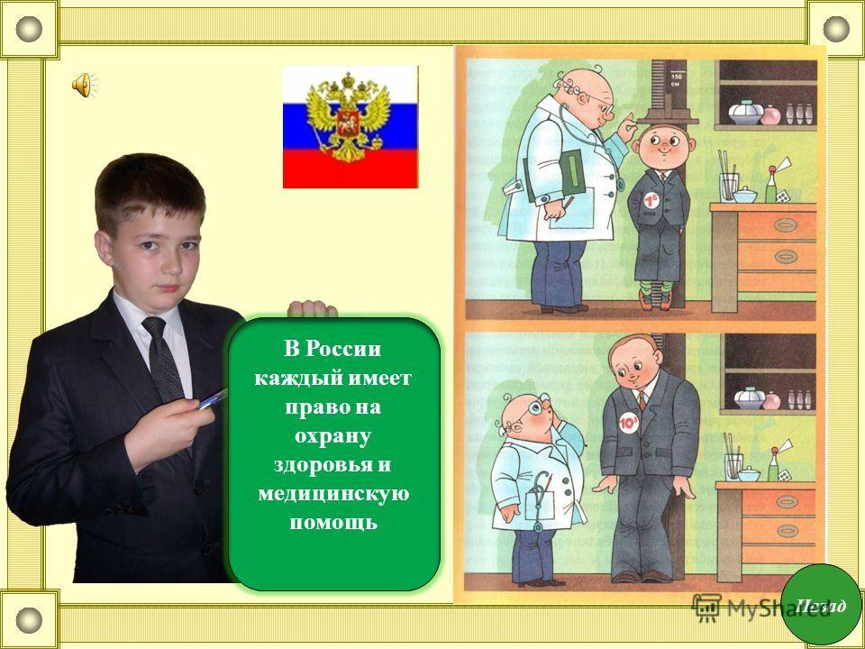 В России каждый имеет право на охрану здоровья и медицинскую помощь Назад