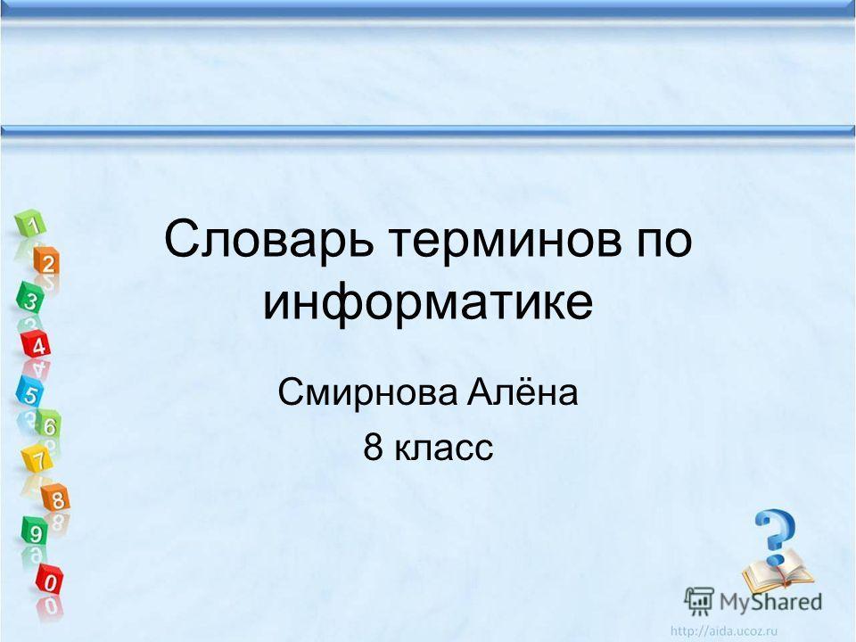 Словарь терминов по информатике Смирнова Алёна 8 класс