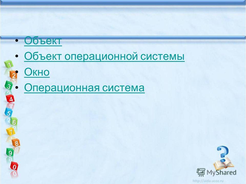 Объект Объект операционной системы Окно Операционная система