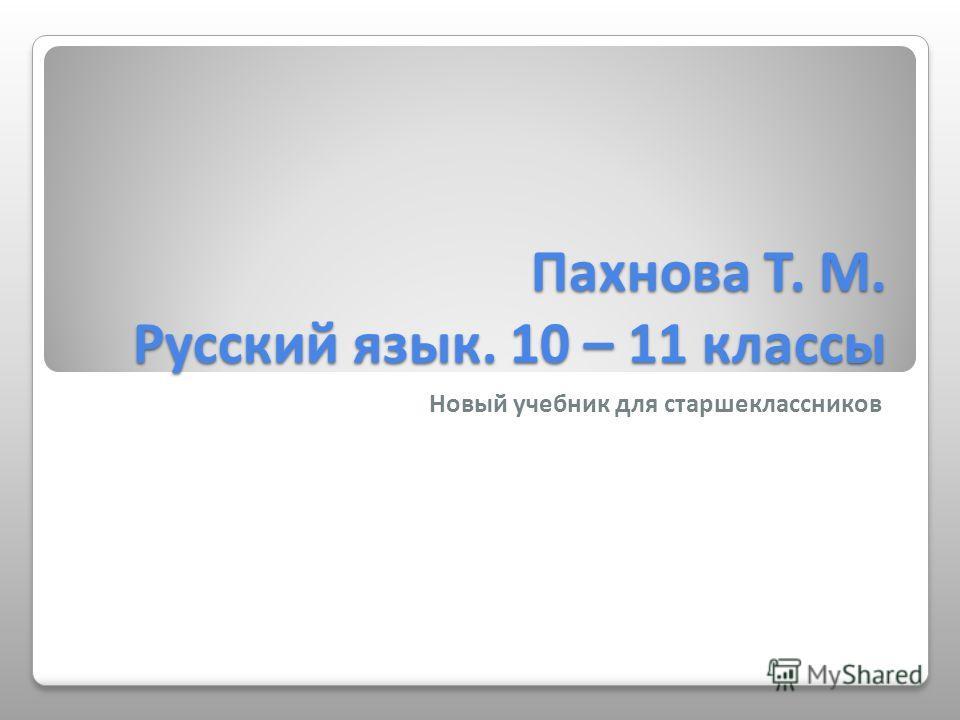 Пахнова Т. М. Русский язык. 10 – 11 классы Новый учебник для старшеклассников