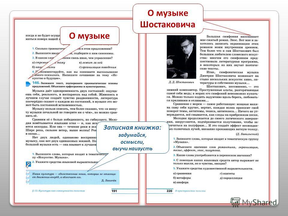О музыке Шостаковича Записная книжка: задумайся, осмысли, выучи наизусть