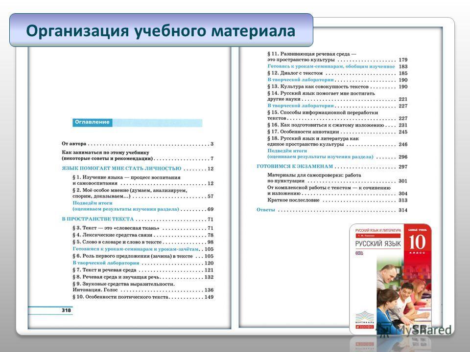 Организация учебного материала
