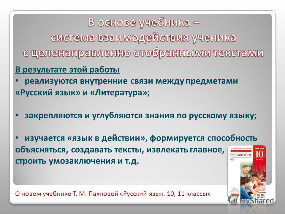В результате этой работы реализуются внутренние связи между предметами «Русский язык» и «Литература»; закрепляются и углубляются знания по русскому языку; изучается «язык в действии», формируется способность объясняться, создавать тексты, извлекать г