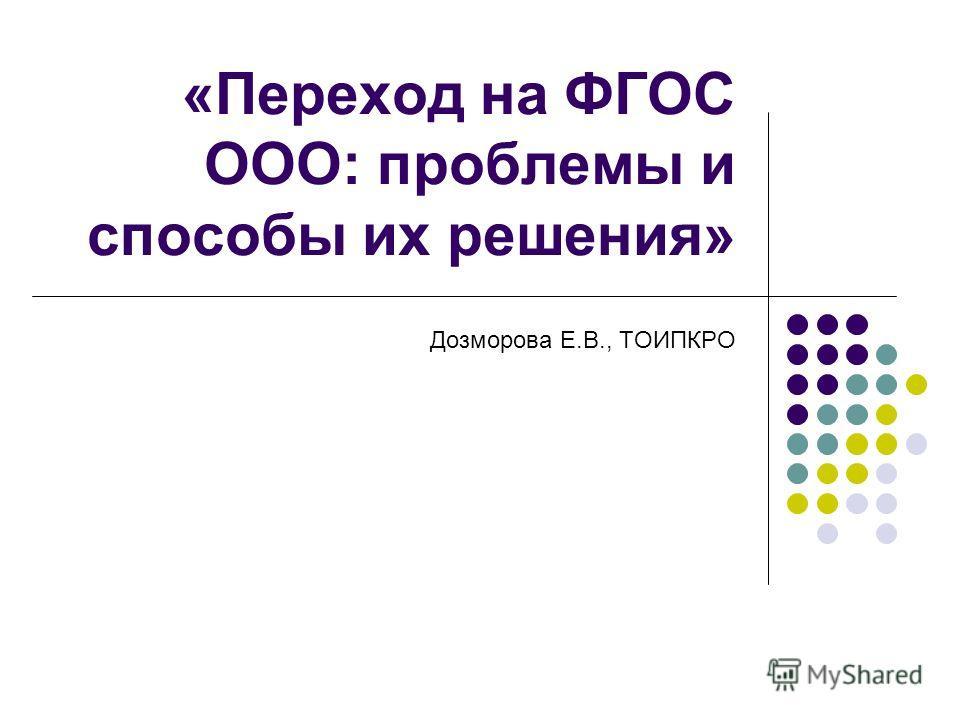 «Переход на ФГОС ООО: проблемы и способы их решения» Дозморова Е.В., ТОИПКРО