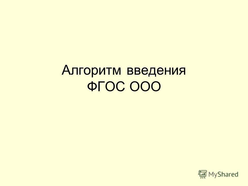 Алгоритм введения ФГОС ООО