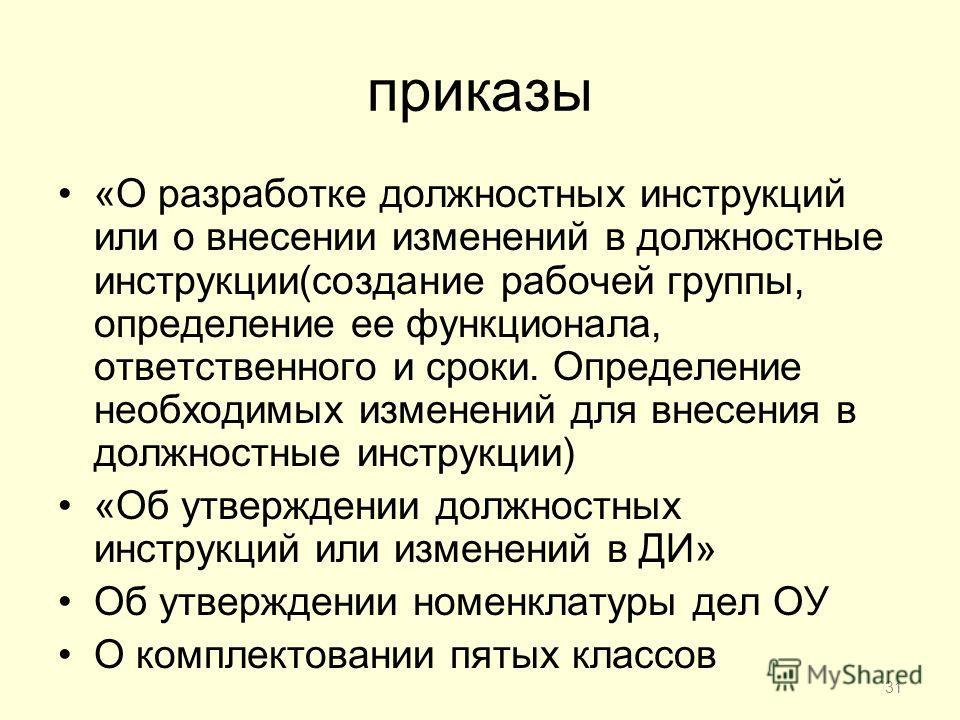 Должностная Инструкция Заместителя Директора По Благоустройству