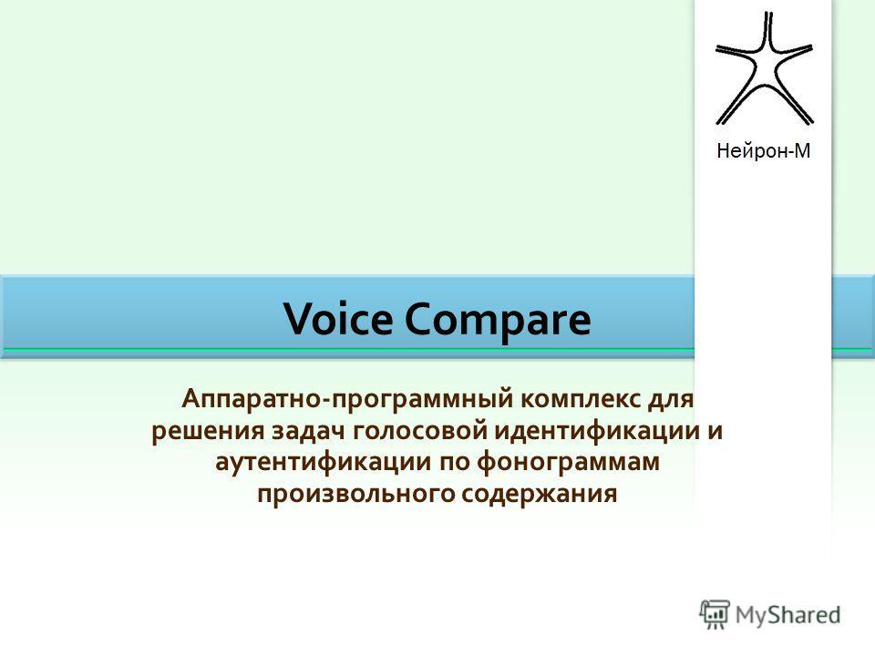 Voice Compare Аппаратно-программный комплекс для решения задач голосовой идентификации и аутентификации по фонограммам произвольного содержания