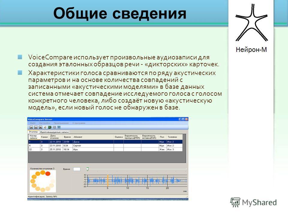 Общие сведения VoiceCompare использует произвольные аудиозаписи для создания эталонных образцов речи - «дикторских» карточек. Характеристики голоса сравниваются по ряду акустических параметров и на основе количества совпадений с записанными «акустиче