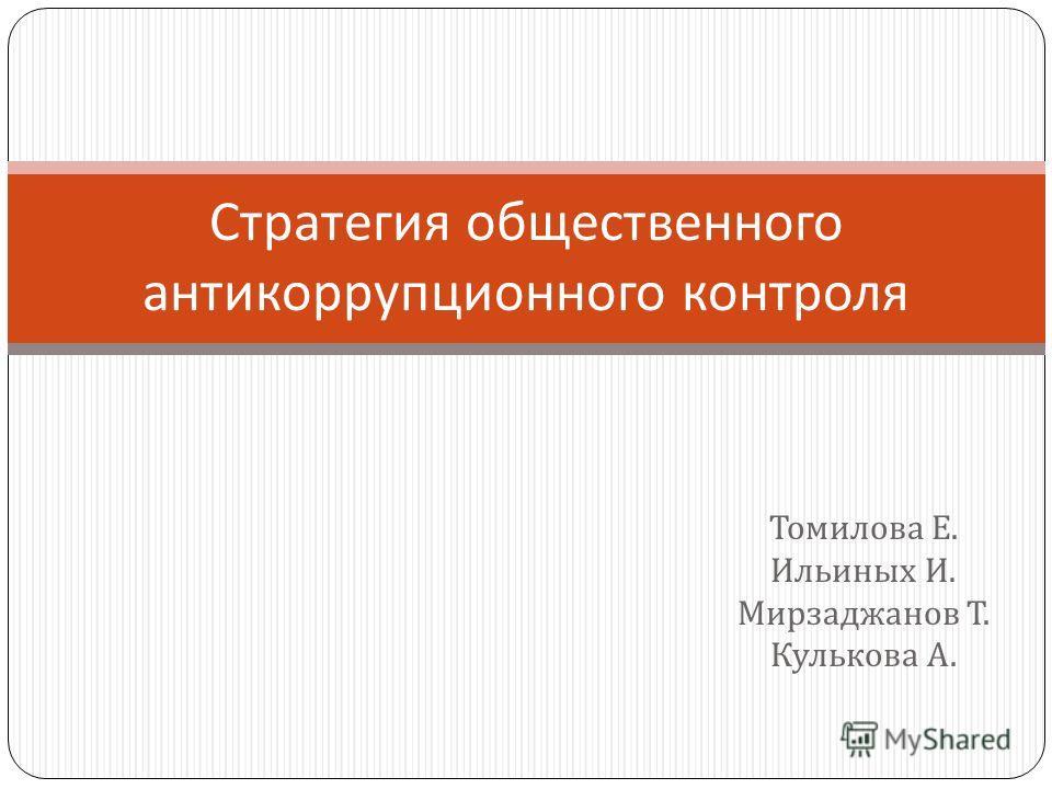 Томилова Е. Ильиных И. Мирзаджанов Т. Кулькова А. Стратегия общественного антикоррупционного контроля