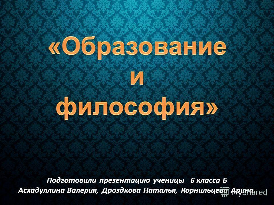 Подготовили презентацию ученицы 6 класса Б Асхадуллина Валерия, Дроздкова Наталья, Корнильцева Арина.