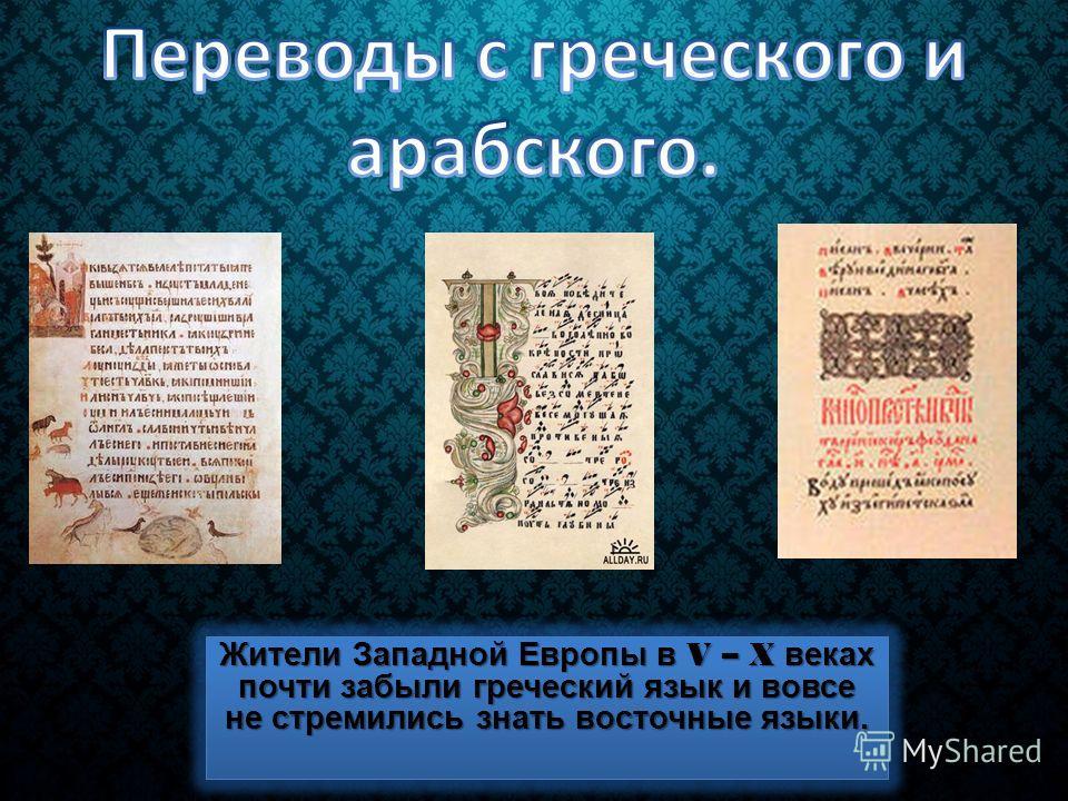 Жители Западной Европы в V – X веках почти забыли греческий язык и вовсе не стремились знать восточные языки.