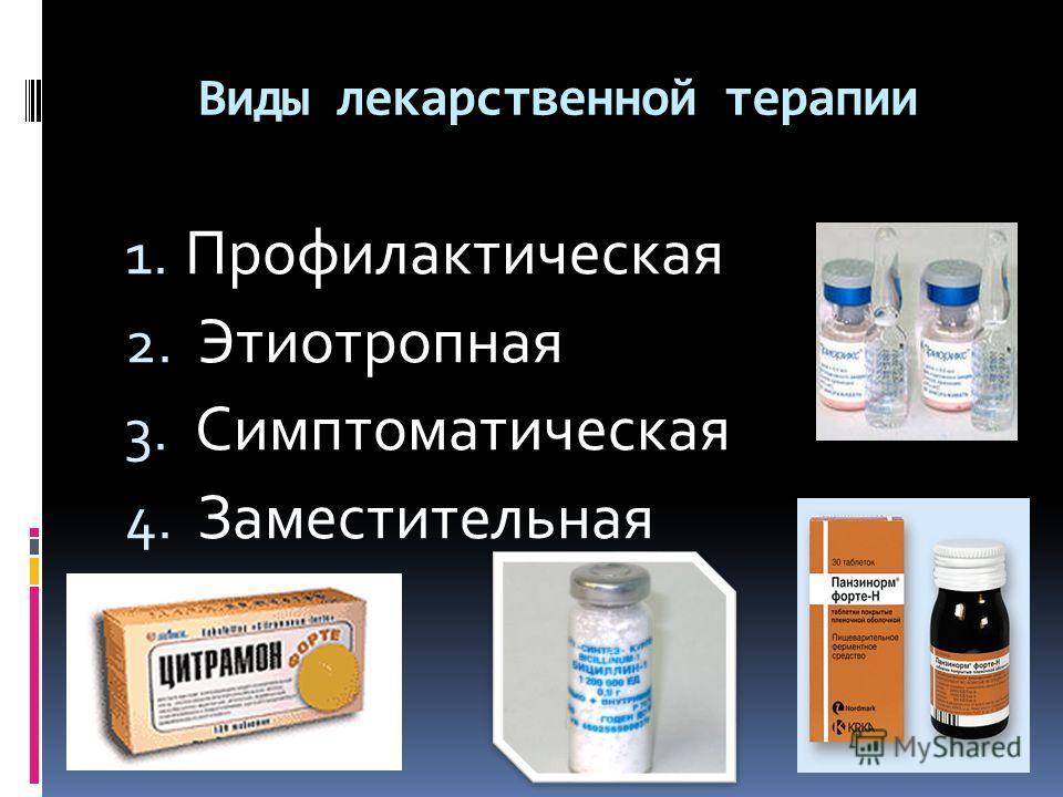 Виды лекарственной терапии 1. Профилактическая 2. Этиотропная 3. Симптоматическая 4. Заместительная