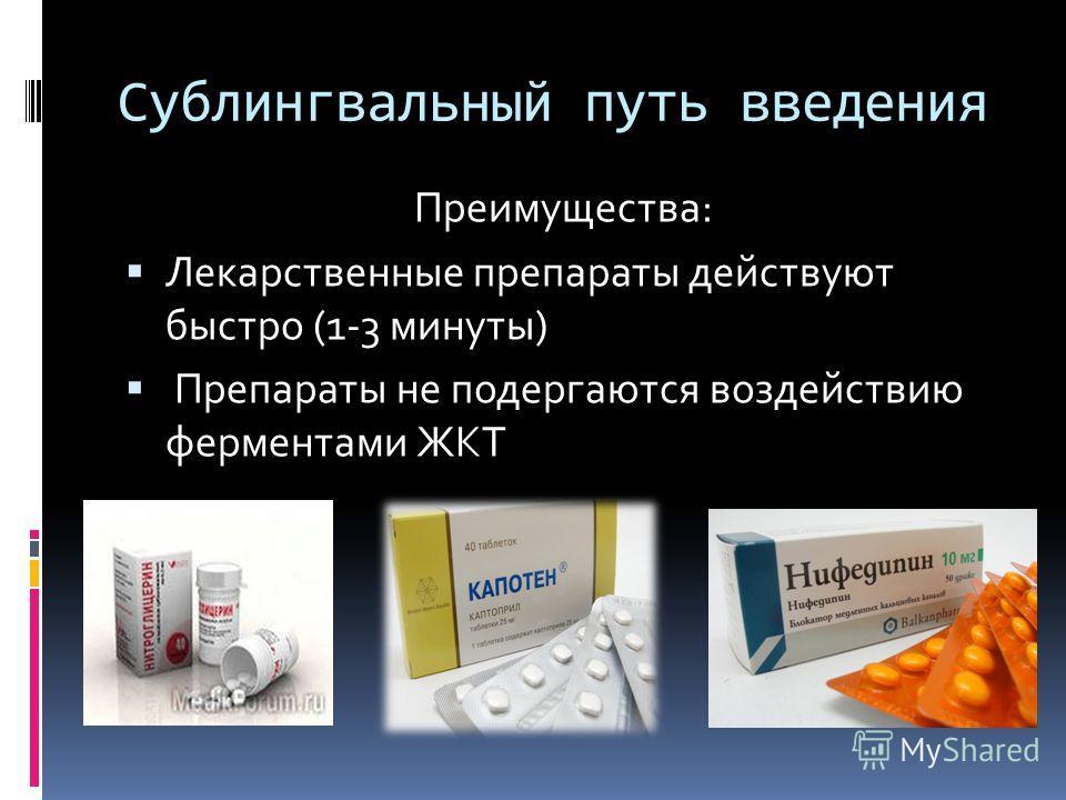 Сублингвальный путь введения Преимущества: Лекарственные препараты действуют быстро (1-3 минуты) Препараты не подергаются воздействию ферментами ЖКТ