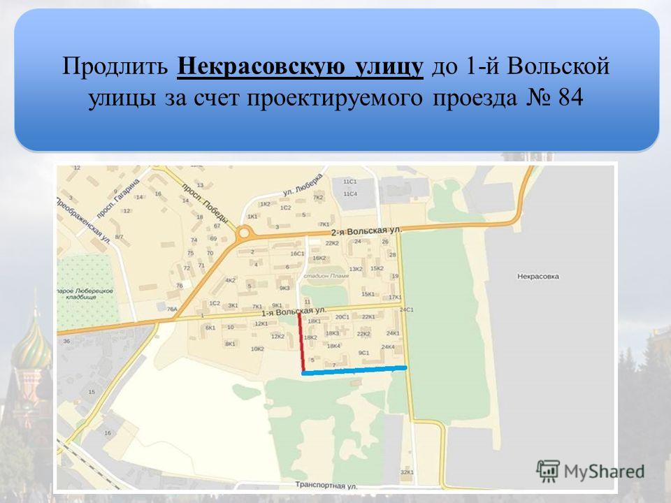 995 Продлить Некрасовскую улицу до 1-й Вольской улицы за счет проектируемого проезда 84
