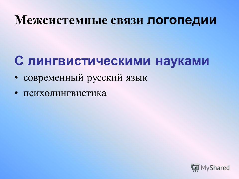 Межсистемные связи логопедии С лингвистическими науками современный русский язык психолингвистика