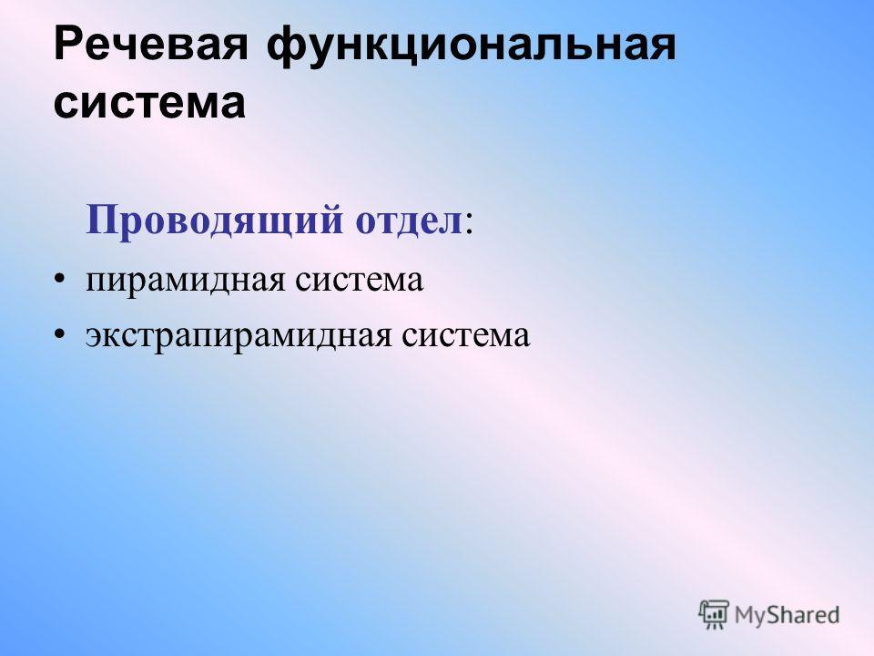 Речевая функциональная система Проводящий отдел: пирамидная система экстрапирамидная система