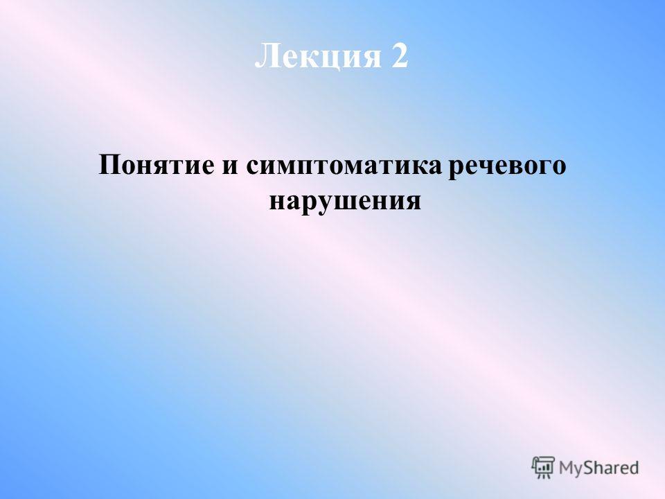 Лекция 2 Понятие и симптоматика речевого нарушения