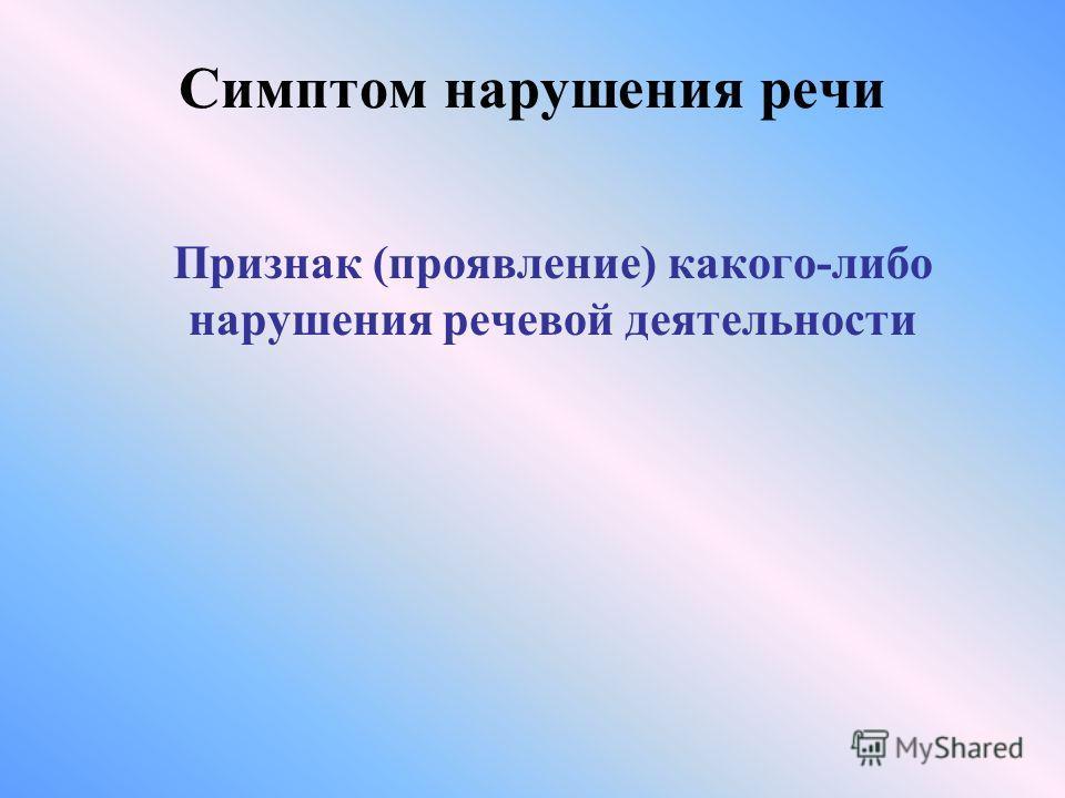 Симптом нарушения речи Признак (проявление) какого-либо нарушения речевой деятельности