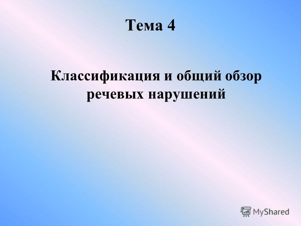 Тема 4 Классификация и общий обзор речевых нарушений