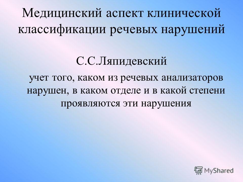 Медицинский аспект клинической классификации речевых нарушений С.С.Ляпидевский учет того, каком из речевых анализаторов нарушен, в каком отделе и в какой степени проявляются эти нарушения