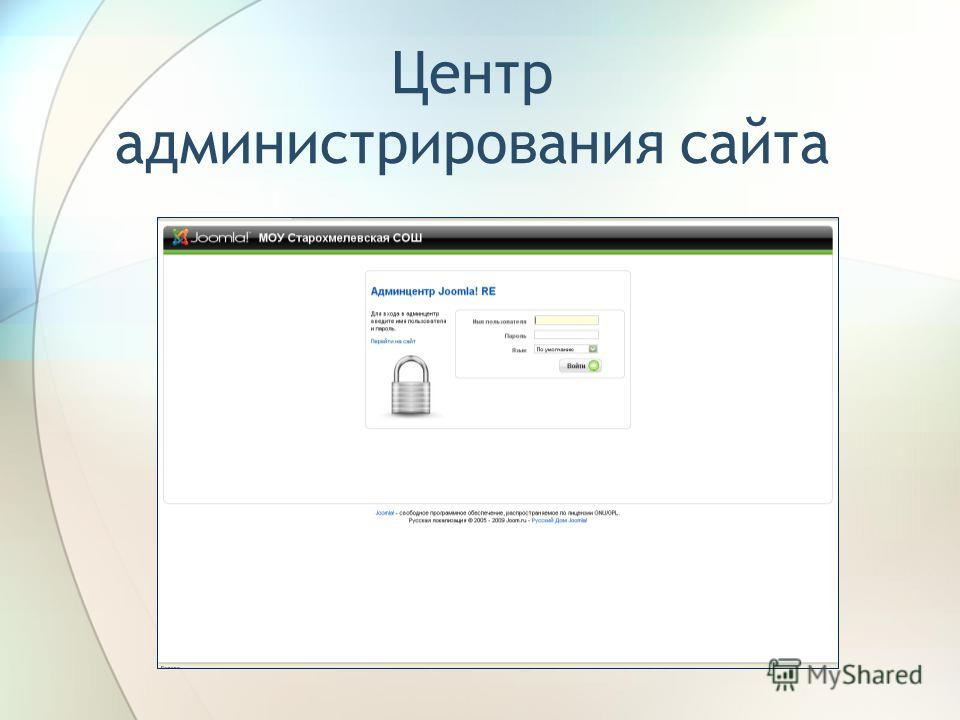 Центр администрирования сайта