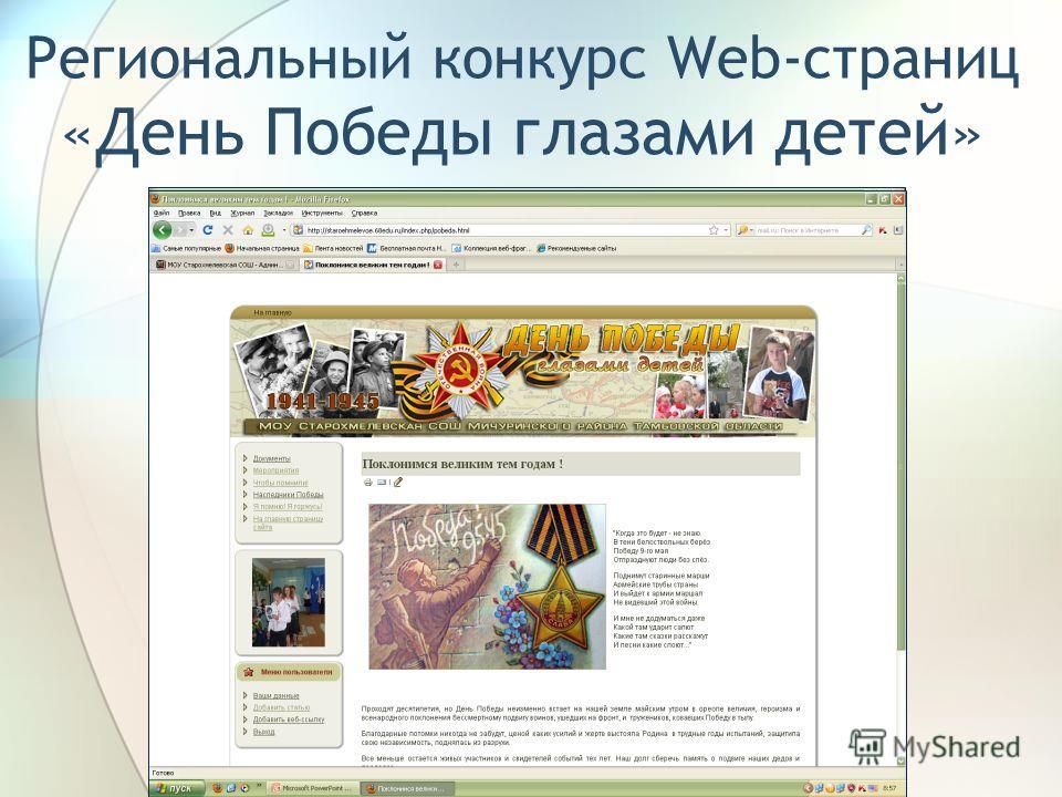 Региональный конкурс Web-страниц «День Победы глазами детей»