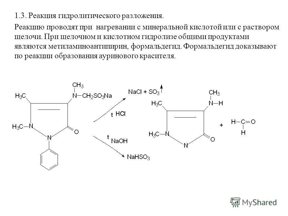 1.3. Реакция гидролитического разложения. Реакцию проводят при нагревании с минеральной кислотой или с раствором щелочи. При щелочном и кислотном гидролизе общими продуктами являются метиламиноантипирин, формальдегид. Формальдегид доказывают по реакц