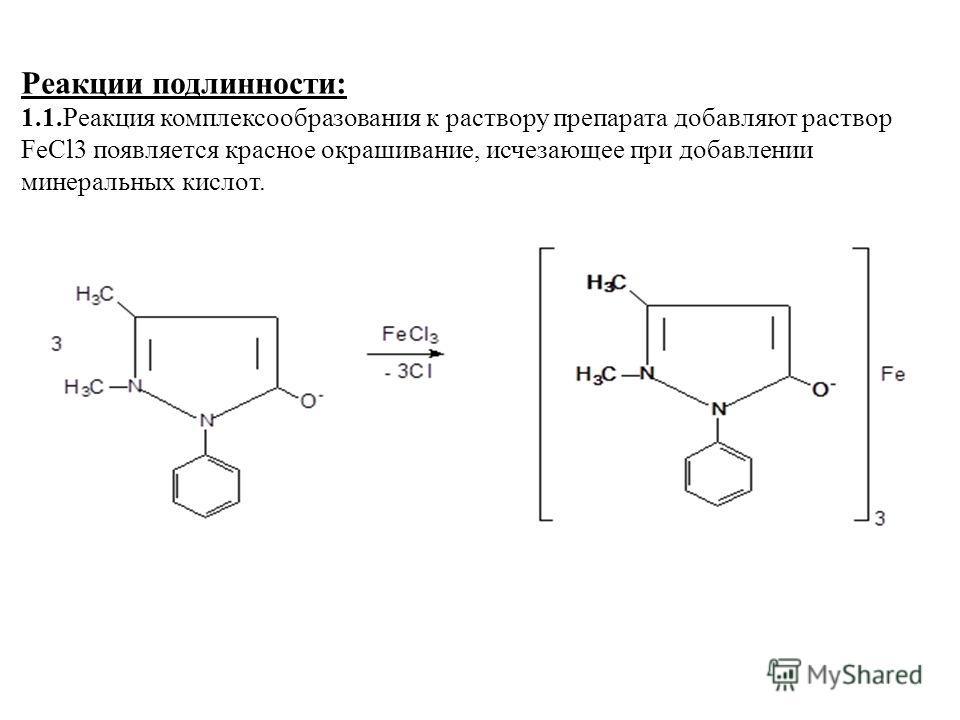 Реакции подлинности: 1.1.Реакция комплексообразования к раствору препарата добавляют раствор FeCl3 появляется красное окрашивание, исчезающее при добавлении минеральных кислот.