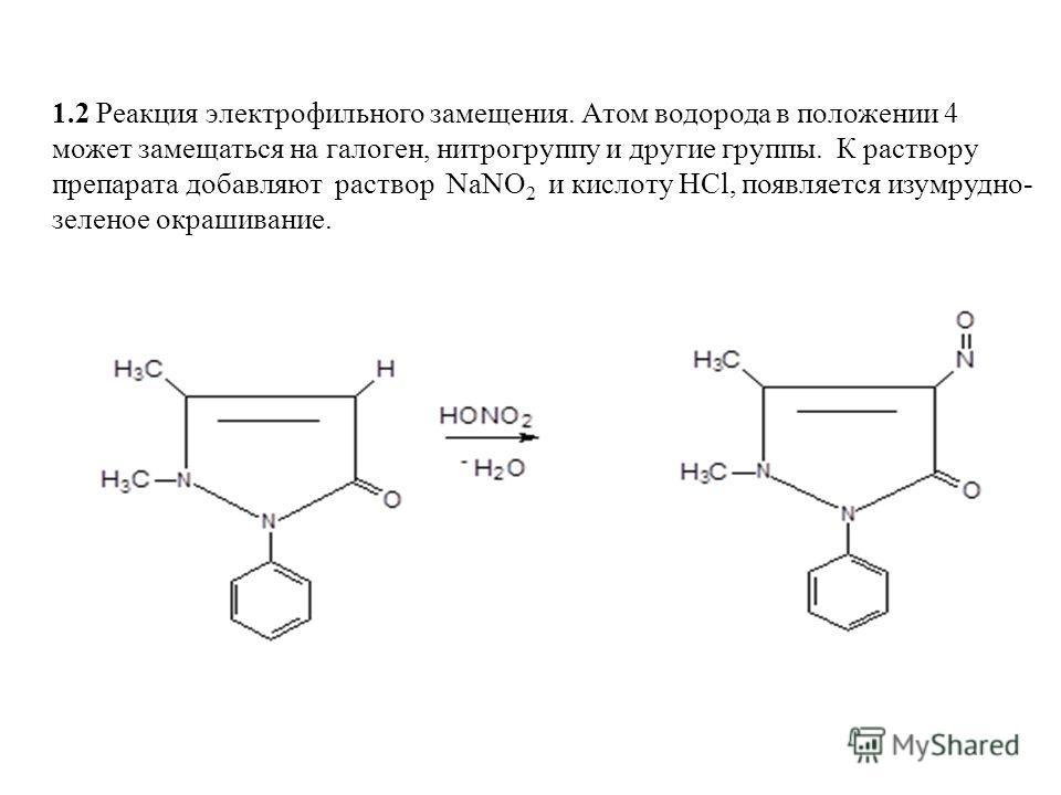 1.2 Реакция электрофильного замещения. Атом водорода в положении 4 может замещаться на галоген, нитрогруппу и другие группы. К раствору препарата добавляют раствор NaNO 2 и кислоту HCl, появляется изумрудно- зеленое окрашивание.