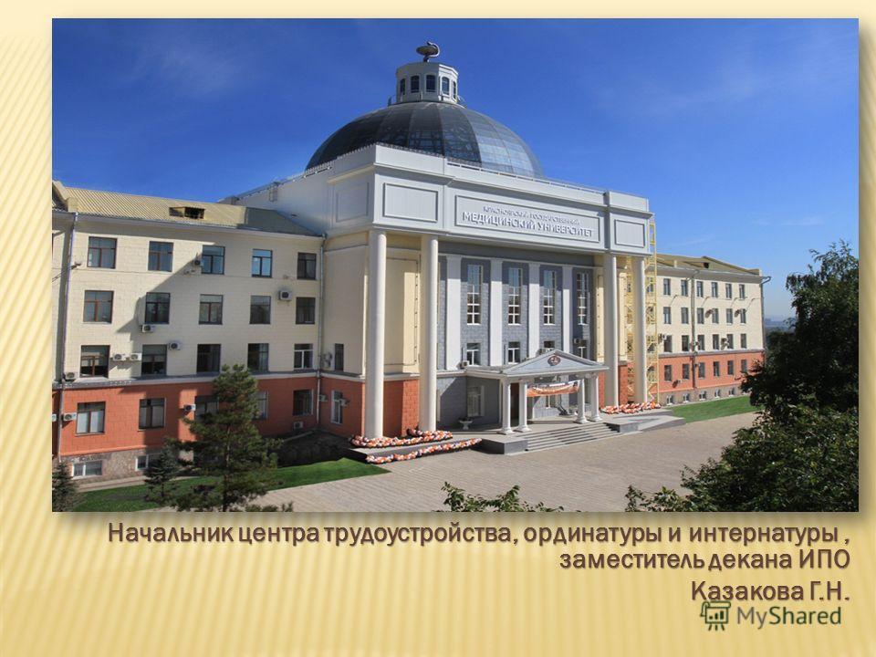 Начальник центра трудоустройства, ординатуры и интернатуры, заместитель декана ИПО Казакова Г.Н.