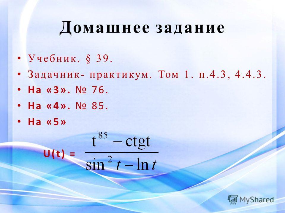 Домашнее задание Учебник. § 39. Задачник- практикум. Том 1. п.4.3, 4.4.3. На «3». 76. На «4». 85. На «5» U(t) =