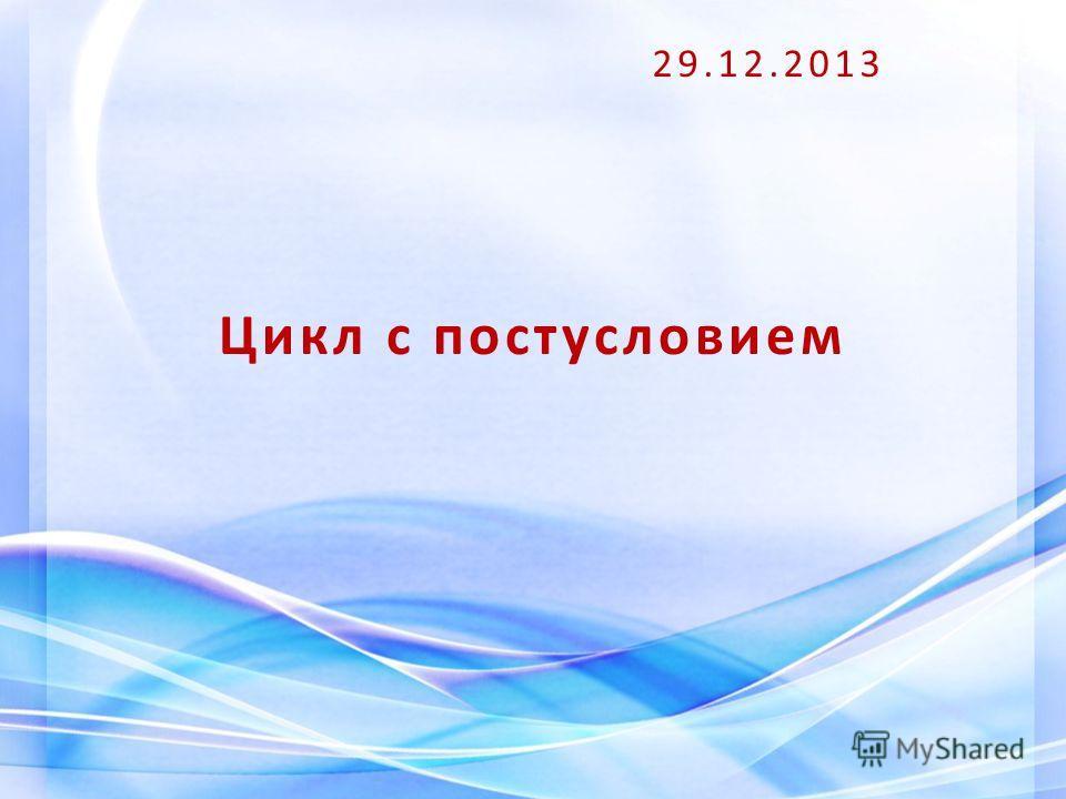 Цикл с постусловием 29.12.2013