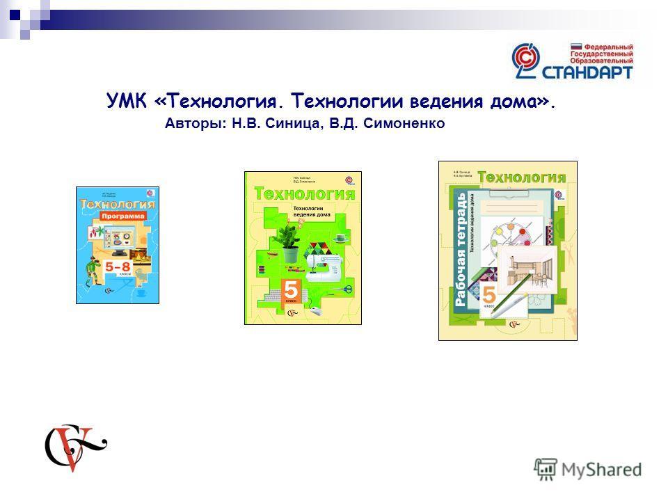 УМК «Технология. Технологии ведения дома». Авторы: Н.В. Синица, В.Д. Симоненко