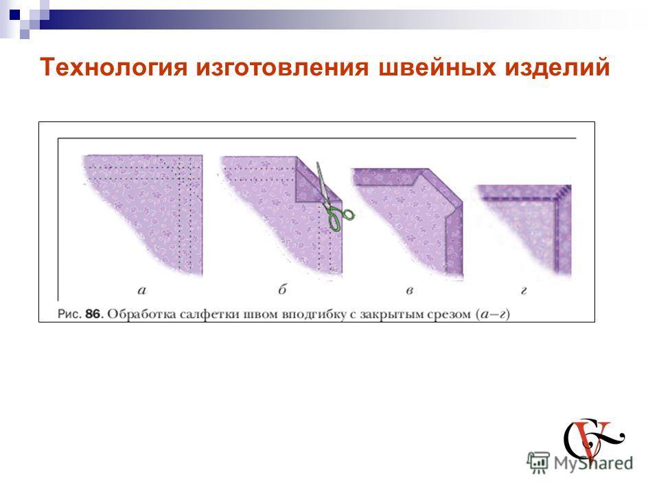 Технология изготовления швейных изделий