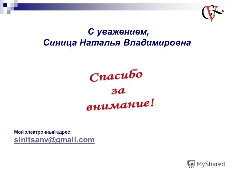 С уважением, Синица Наталья Владимировна Мой электронный адрес: sinitsanv@gmail.com