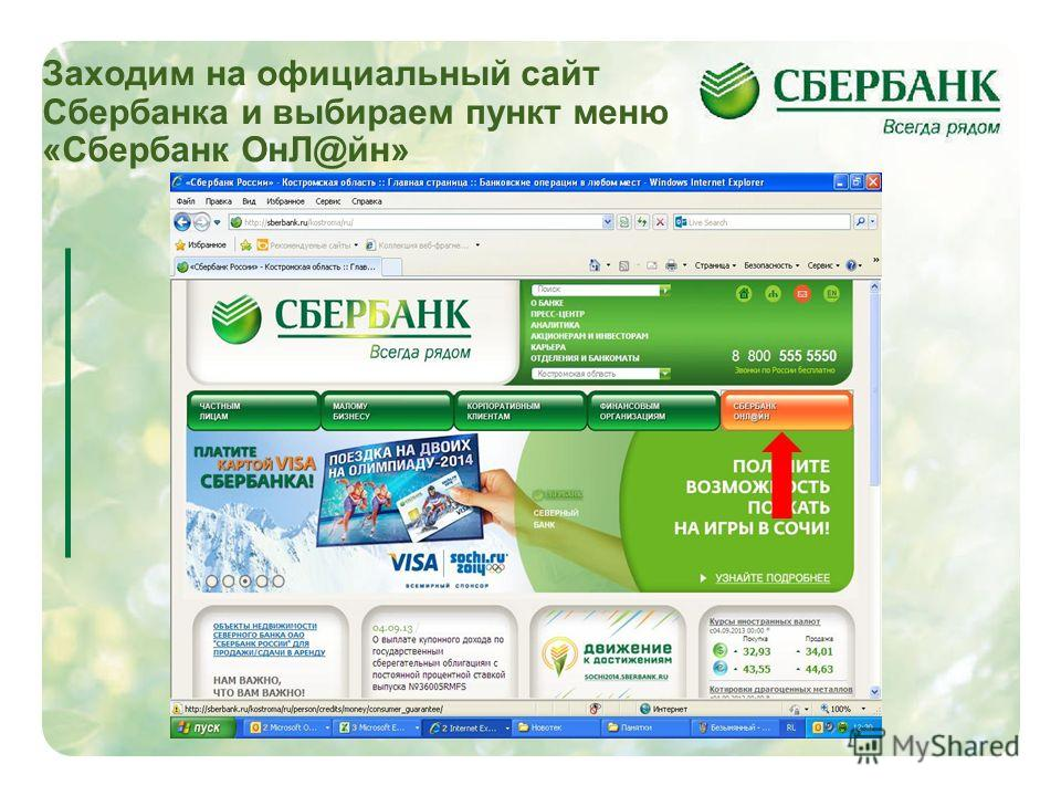 2 Заходим на официальный сайт Сбербанка и выбираем пункт меню «Сбербанк ОнЛ@йн»